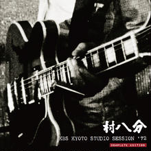 村八分 KBS KYOTO STUDIO SESSION '72 (complete edition)