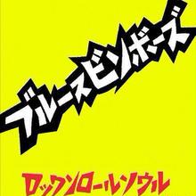 """ブルースビンボーズ ロックンロールソウル """"Recorded Live At Shinjyuku D.O.M 2003 7/25"""" (DVD)"""