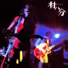 村八分 ライブ(2014 reissue)