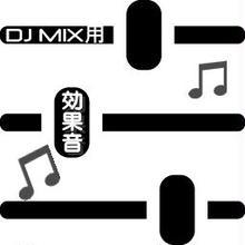DJ MIX用効果音商品66 (爆発音 2 )