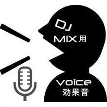 DJ MIX用効果音商品70  (Ladies and gentlemen、楽しんでますか?)