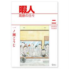 暇人二 葛藤の日々(文庫/エッセイ)