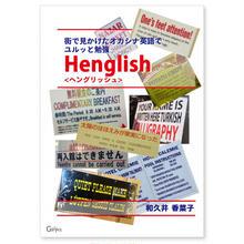 街で見かけたオカシナ英語でユルっと勉強 Henglish<ヘングリッシュ>(文庫/エッセイ)