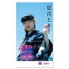 夏音とキミ 筒井のどか×飯田えりか(トーフ版ミニ写真集)