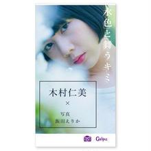 水色と舞うキミ 木村仁美×飯田えりか(トーフ版ミニ写真集)