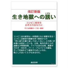 改訂新版 生き地獄への誘い(文庫/ビジネス)