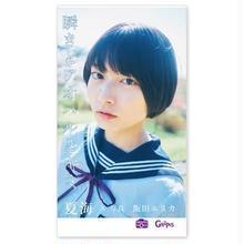 瞬きとアオハルとキミ 夏海×飯田エリカ(トーフ版ミニ写真集)