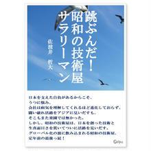 跳ぶんだ!-昭和の技術屋サラリーマン(文庫/小説)