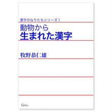 動物から生まれた漢字(文庫/教養)