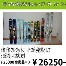中古板販売チケット「25000円」