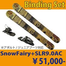 ビンディングセット (SnowFairy+ SLR9.0AC)