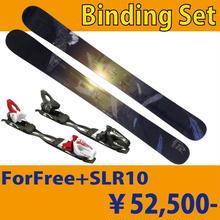 ビンディングセット (ForFree+ SLR10)