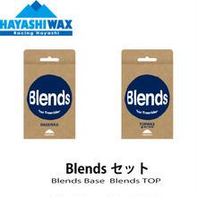 【ハヤシワックス】 Blendsワックスセット