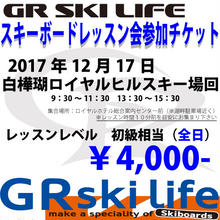 【GRレッスン会】参加チケット(全日)