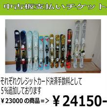 中古板販売チケット「23000円」
