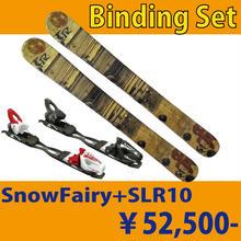 ビンディングセット (SnowFairy+ SLR10)