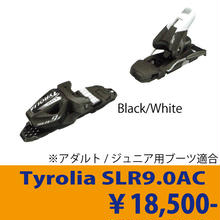 Tyrolia SLR9.0AC ライトレールⅡ