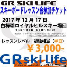【GRレッスン会】参加チケット(半日)