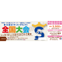 14th全国大会チケット