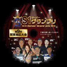 第9回S1サーバーグランプリ地区大会【全地区セット】