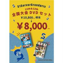 11th&12th 全国大会DVD セット