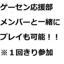1ヶ月だけ参加 ゲーセン応援部!!