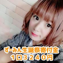 ずーみん生誕祭寄付金 1口3240円