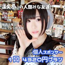 【9月分】遠矢るいの人類みな友達!!  個人スポンサー1口4320円