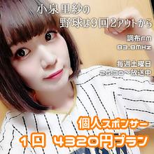 【11月分】小泉里紗の野球は9回2アウトから  個人スポンサー1口4320円