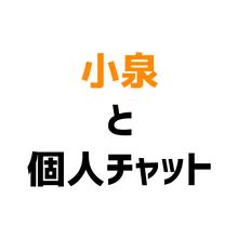 「マカオ滞在中、小泉里紗と個人チャットできます!!!!」(12月21日0時~12月25日24時まで)