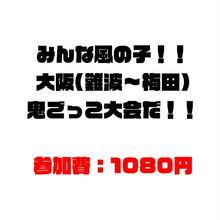 みんな風の子!!大阪(難波~梅田)鬼ごっこ大会だ!!参加申し込み