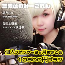 【9・10・11月分】三波蓮のみーごれん  個人スポンサー1口10800円
