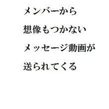 推しメンから想像もつかないメッセージ動画30秒届く!!!