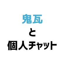 「マカオ滞在中、鬼瓦トイ子と個人チャットできます!!!!」(12月21日0時~12月25日24時まで)