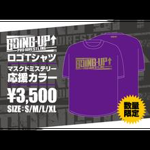 【GOING-UP】マスクドミステリー応援カラー/ロゴTシャツ【紫×金】