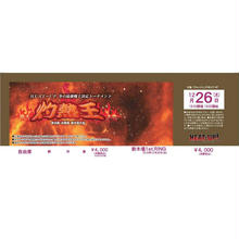 【HEAT-UP】12.26新木場1stRING大会前売りチケット【自由席】