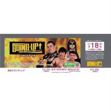 【GOING-UP】11.18王子大会前売りチケット【自由立ち見席】