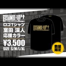 【GOING-UP】室田渓人応援カラー/ロゴTシャツ【黒×金】