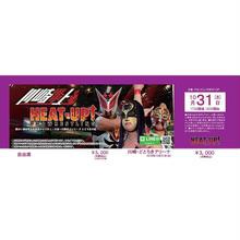 【HEAT-UP】10.31とどろきアリーナ大会前売りチケット【自由席】