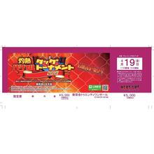 【HEAT-UP】4.19新百合ヶ丘大会前売りチケット【指定席】