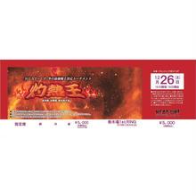 【HEAT-UP】12.26新木場1stRING大会前売りチケット【指定席】