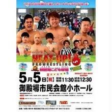 【送料無料】5.5御殿場大会【指定席】