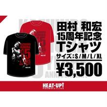 【新作】田村和宏15周年記念Tシャツ【黒】