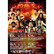 【送料無料】9.16王子大会前売りチケット【自由立ち見】