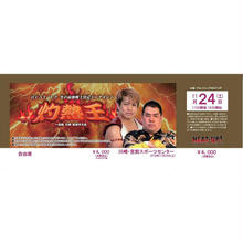 【HEAT-UP】11.24宮前スポーツセンター大会前売りチケット【自由席】