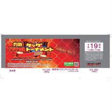 【HEAT-UP】4.19新百合ヶ丘大会前売りチケット【自由席】