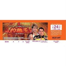 【HEAT-UP】11.24宮前スポーツセンター大会前売りチケット【指定席】