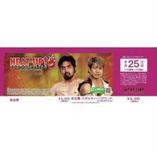 【HEAT-UP】8.25名古屋スポルティーバ大会前売りチケット【自由席】