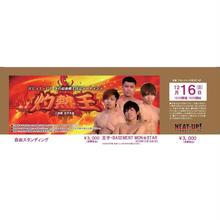 【HEAT-UP】12.16王子大会前売りチケット【自由立ち見席】