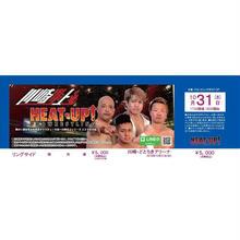 【HEAT-UP】10.31とどろきアリーナ大会前売りチケット【リングサイド席】